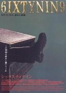 Ruang talok 69 - Japanese Movie Poster (xs thumbnail)