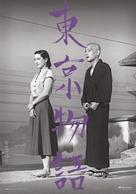 Tokyo monogatari - South Korean Movie Poster (xs thumbnail)