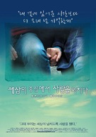 """Sekai no chûshin de, ai wo sakebu"" - South Korean Movie Poster (xs thumbnail)"