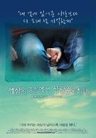 """""""Sekai no chûshin de, ai wo sakebu"""" - South Korean Movie Poster (xs thumbnail)"""