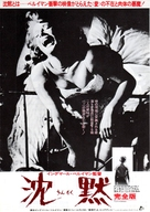 Tystnaden - Japanese Movie Poster (xs thumbnail)