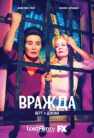 """""""FEUD"""" - Russian Movie Poster (xs thumbnail)"""
