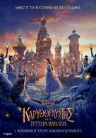 The Nutcracker and the Four Realms - Greek Movie Poster (xs thumbnail)