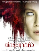 Rise - Thai Movie Poster (xs thumbnail)