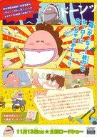 Gekijouban 3D Atashinchi: Jounetsu no chônouryoku Haha daibousou - Japanese Movie Poster (xs thumbnail)