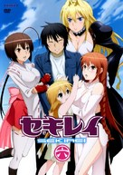 """Sekirei"" - Japanese Movie Cover (xs thumbnail)"