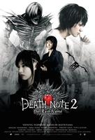 Desu nôto: The last name - poster (xs thumbnail)