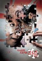 Dodoiyuheui peurojekteu, peojeul - South Korean poster (xs thumbnail)