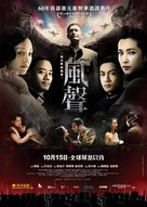 Feng sheng - Hong Kong Movie Poster (xs thumbnail)