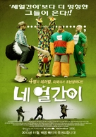 Four Lions - South Korean Movie Poster (xs thumbnail)