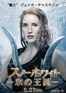 The Huntsman - Japanese Movie Poster (xs thumbnail)