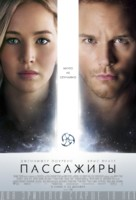 Passengers - Russian Movie Poster (xs thumbnail)