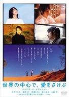 """""""Sekai no chûshin de, ai wo sakebu"""" - Japanese Movie Cover (xs thumbnail)"""