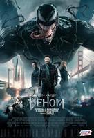 Venom - Kazakh Movie Poster (xs thumbnail)