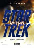 Star Trek - Japanese Movie Poster (xs thumbnail)