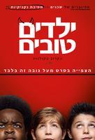 Good Boys - Israeli Movie Poster (xs thumbnail)