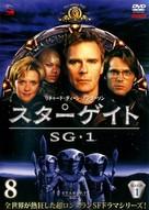 """""""Stargate SG-1"""" - Japanese DVD cover (xs thumbnail)"""