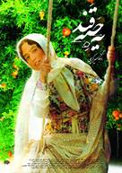 Ye habe ghand - Iranian Movie Poster (xs thumbnail)