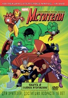 """The Avengers: Earth's Mightiest Heroes"" - Russian DVD movie cover (xs thumbnail)"