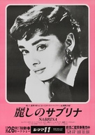 Sabrina - Japanese Re-release poster (xs thumbnail)
