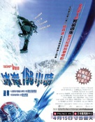 Touching the Void - Hong Kong Movie Poster (xs thumbnail)