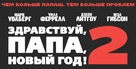 Daddy's Home 2 - Russian Logo (xs thumbnail)