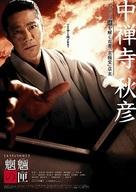 Môryô no hako - Japanese Movie Poster (xs thumbnail)