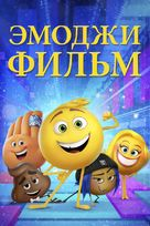 The Emoji Movie - Russian Movie Cover (xs thumbnail)