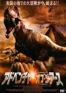 Tyrannosaurus Azteca - Japanese Movie Cover (xs thumbnail)