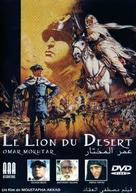 Lion of the Desert - French DVD cover (xs thumbnail)