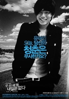 Woo-ri-e-ge nae-il-eun up-da - South Korean poster (xs thumbnail)
