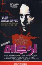 The Medusa Touch - South Korean VHS movie cover (xs thumbnail)