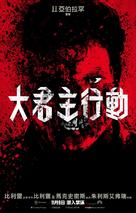 Overlord - Taiwanese Movie Poster (xs thumbnail)