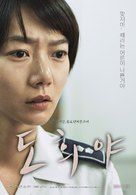 Dohee-ya - South Korean Movie Poster (xs thumbnail)