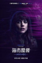Durante la tormenta - Chinese Movie Poster (xs thumbnail)