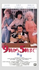 Nine to Five - Japanese VHS cover (xs thumbnail)