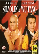 Shao Lin yu Wu Dang - British Movie Cover (xs thumbnail)