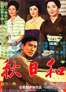 Akibiyori - Japanese Movie Poster (xs thumbnail)