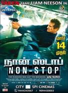 Non-Stop - Indian Movie Poster (xs thumbnail)