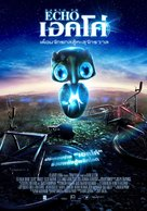 Earth to Echo - Thai Movie Poster (xs thumbnail)