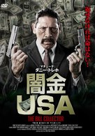 The Bill Collector - Japanese Movie Poster (xs thumbnail)