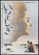 The Sandpiper - Japanese Movie Poster (xs thumbnail)