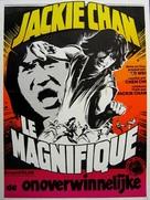 Fei du juan yun shan - Belgian Movie Poster (xs thumbnail)