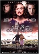The Edge of Love - Hong Kong Movie Poster (xs thumbnail)