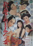 Utamaro o meguru gonin no onna - Japanese Movie Poster (xs thumbnail)