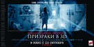 Paranormal Activity: The Ghost Dimension - Russian Movie Poster (xs thumbnail)