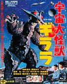 Uchu daikaijû Girara - Japanese Movie Cover (xs thumbnail)