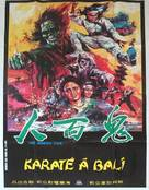 Lem mien kuel - French Movie Poster (xs thumbnail)