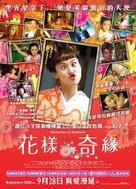 Kiraware Matsuko no isshô - Hong Kong Movie Poster (xs thumbnail)