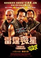 Tropic Thunder - Hong Kong Movie Poster (xs thumbnail)